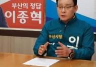 """[인터뷰] 이종혁 부산시장 후보 """"시민선거 혁명 통해 '기성정당' 심판 할 것"""""""