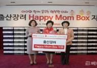 BNK부산銀, 저소득 출산가정 100가구에 '해피맘박스' 전달