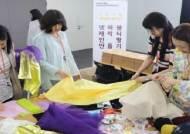 넷마블문화재단, 임직원 헝겊인형 만들기 봉사활동 실시
