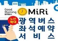 이비카드, M버스 광역버스 좌석 예약 서비스 확대 시행