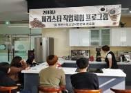 영천시청소년지원센터, 바리스타 직업체험 프로그램 운영