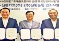 신한카드·은행, 서울시 우대용 교통카드 사업자 재선정