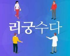 NHN엔터, 팟티 통해 리궁수다 등 팟캐스트 방송 오픈