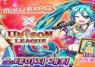 유니존리그, 하츠네 미쿠 EXPO 2018과 콜라보 진행