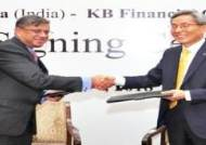 KB금융, 인도 시장 공략 본격 추진