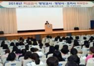 [포토] 김석준 교육감, 영양교사·영양사 전문성 향상 직무연수 격려
