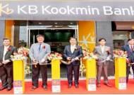 KB국민銀, 현지화 영업 전략 강화