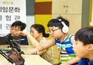 넷마블문화재단, 제32호 장애학생 게임문화체험관 개관