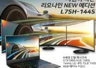 게이밍 최적화 144Hz 패널 탑재한 8세대 게이밍 노트북 '주연테크 리오나인 L7SH-144S'