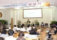 고신대복음병원, 24일 제9대 병원장 최영식 교수 취임
