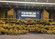 ICT인재들의 축제 '제3회 부산 ICT융합 해카톤 대회' 개막