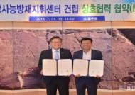 울주군-한국원자력안전기술원, '맞손'