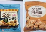 '오징어 땅콩볼' 발암 물질 검출 '판매 중단'