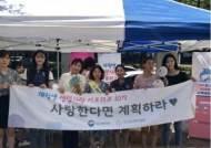 '세계 모유수유주간' 베플, 익산시 보건소 연합캠페인 진행