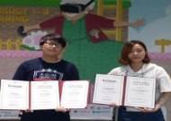 김포대, 국제 기능성게임 대회 베스트 프라이즈와 인기 게임상 수상