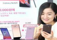 LG유플러스, 월 7만원대 노트9 '중고폰 가격보장 프로그램' 단독 출시