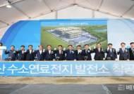 동서발전, 대산수소연료전지 발전소 착공식