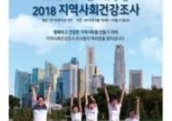 인천 미추홀구, '2018년 지역사회건강조사' 실시