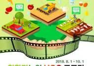 농림수산식품교육문화정보원, 친환경 농업 UCC 공모전 진행