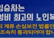 서울시, 노인 우대용 교통카드 방지시스템 개선