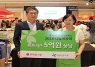 롯데홈쇼핑, '아름다운가게 나눔바자회' 서울 26개 매장 동시 진행