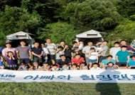 대림산업, 아빠와 힐링캠프 진행