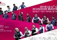LG유플러스, 2018 LG U+컵 3쿠션 마스터스 개막