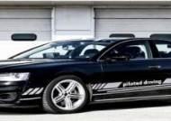 아우디코리아, 국내 자율주행차 시험운행 착수…수입차 최초