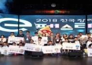 넷마블문화재단, 2018 전국 장애학생 e페스티벌 성공적 마무리