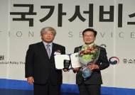 영천시, 2018 국가서비스대상 수상