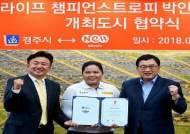 경주시, 오렌지라이프 챔피언스트로피 박인비 인비테이셔널 개최