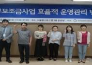 한국민간위탁경영연구소 '2018년 3차 정부 보조금사업 효율적 운영 관리방안' 교육