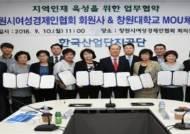 창원대-창원시여성경제인협회, 지역인재 육성·채용 MOU