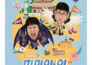서머너즈 워, 정복자들 시즌3: 파밍웨이 to SWC 9월 15일 방영 시작