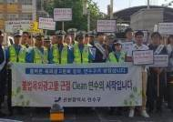 인천 연수구, 불법옥외광고물 근절 위한 '민ㆍ관ㆍ경 합동 캠페인' 실시