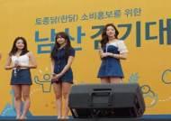 """걸그룹 '리브하이', """"멤버 모두 평소 토종닭(한닭) 좋아해요"""""""