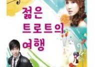 젊은 트로트의 여행, 홍원빈&김다나 콘서트 공연