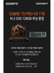 컴포인트, 논옵티머스 게이밍 노트북 '기가바이트 사브레 15 V8' 프로모션 실시