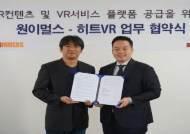 원이멀스,히트 VR에 콘텐츠 및 플랫폼 서비스 제공