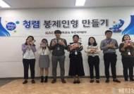 한국공항공사 부산본부, '청렴 봉제인형 만들기' 캠페인