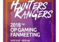오피 게이밍, 배틀그라운드 OP GAMING PUBG팀 공식 팬미팅 진행