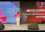 [사진] 대구경북경제자유구역청, 2018 세계화상대회 회장단회의 투자 유치 활동