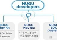 SK텔레콤, 누구나 만드는 AI 오픈 플랫폼 '누구 디벨로퍼스' 공개