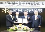 KB국민은행, 위메프 판매업자 금융지원