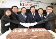 KT, 기지국 유지보수 협력사 계열사로…5G, 재난안전망 등 미래사업 지원