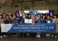 광주 북구, 대한민국 평생학습대상 우수상 수상