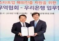 우리은행, '스타트업 해외진출 지원'…한국무역협회와 업무협약