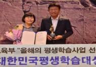 울주군, 대한민국평생학습대상 '장려상' 수상