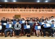 신라대, 외국인 유학생 한국어말하기대회