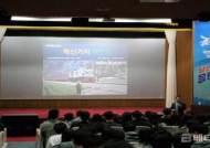 사회적가치연구소, 한국철도공사 신입사원 대상 '혁신가치 마인드' 교육